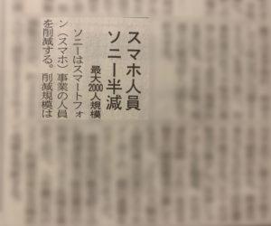 大手企業でもリストラが増加!? - 日経新聞