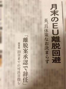 ブレグジット(EU離脱)とは?時系列で解説 - 日経新聞