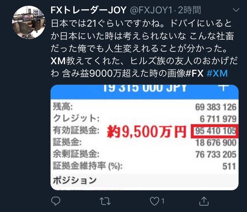 XM(XM Trading)とは?口コミと評判 - 口コミ2