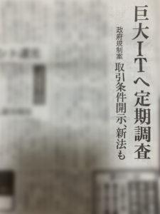 巨大IT企業に規制・定期調査を行う方針 - 日経新聞