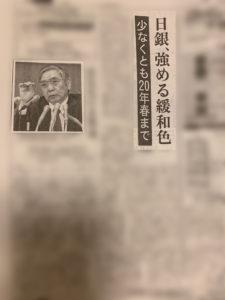 日銀が低金利を継続!黒田総裁会見 - 日経新聞