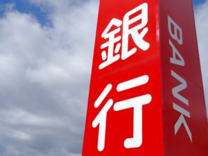 日銀が低金利を継続!黒田総裁会見