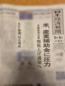 米国が対中関税引き上げ(なぜ?経緯を解説) - 日経新聞