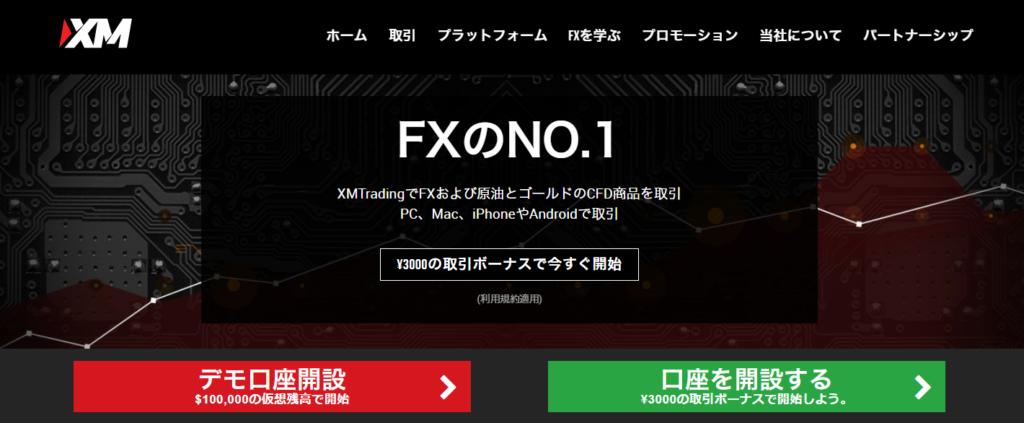 XM(XM Trading)とは?口コミと評判 - 公式サイト