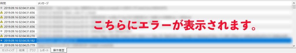 FXのMT4でよく出るエラーメッセージ