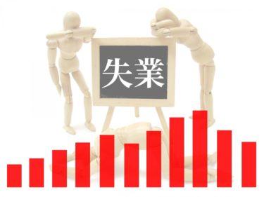 【10月4日発表】9月米雇用統計を予想!