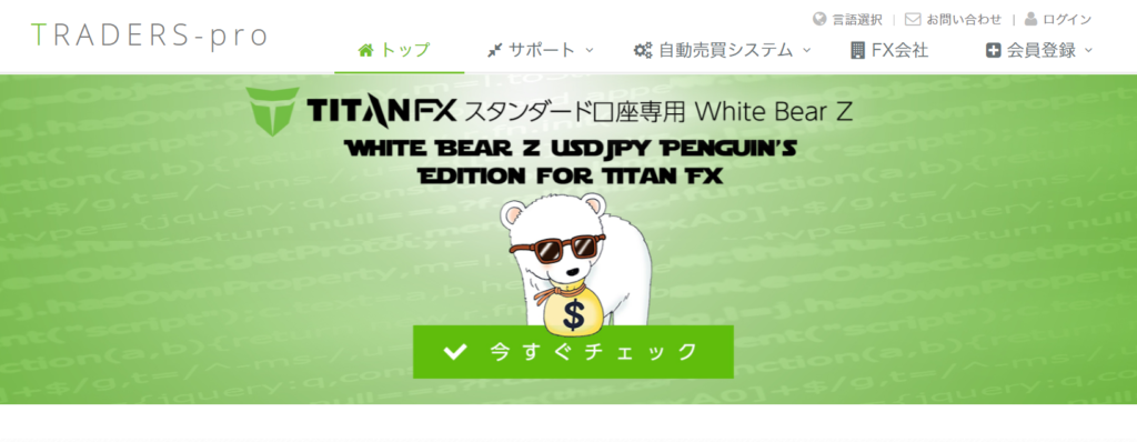【FX自動売買】無料で稼げるEAを使う方法 - TRADERS-pro公式サイト