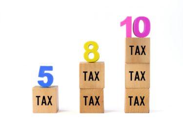 消費税増税10% 景気対策と消費の行方