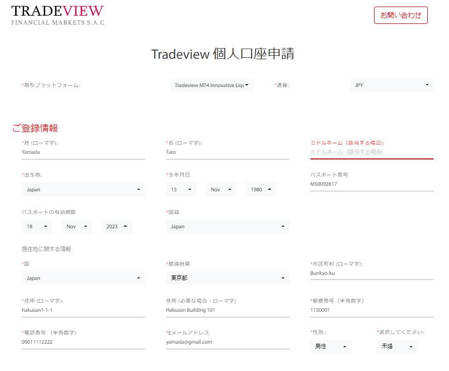 低スプレッドでMT4が使えるTradeviewのメリットと口座開設方法 - Tradeviewの新規口座開設 入力方法