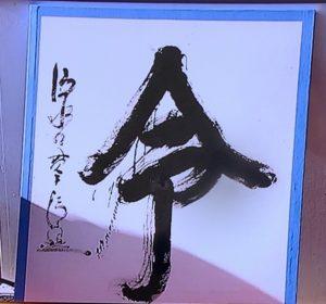 2019年の「今年の漢字」が清水寺で発表!