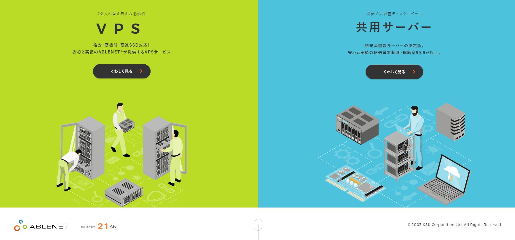 ABLENET - 【決定版】FX自動売買 おすすめVPS 徹底比較!