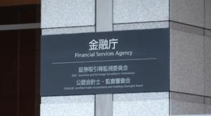金融庁 - FXのA-bookとB-book【メリットとデメリット】