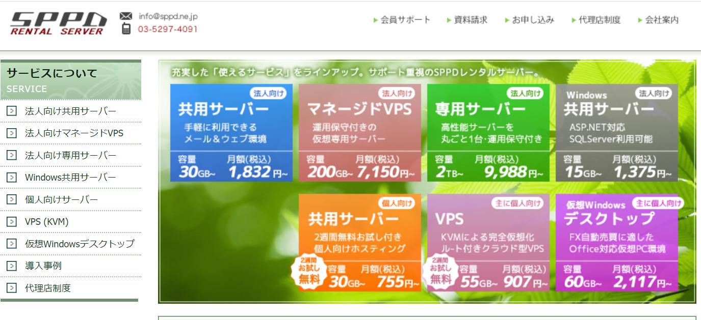 SPPD - 【決定版】FX自動売買 おすすめVPS 徹底比較!
