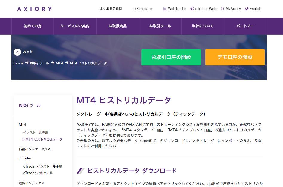 AXIORY(アキシオリー)のMT4ヒストリカルデータ配布ページ - AXIORY(アキシオリー)のメリット デメリット 口コミ 口座開設
