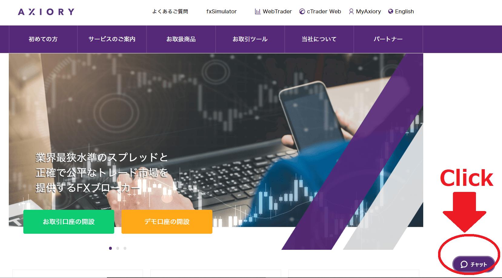 AXIORY公式サイトの右下「チャットボタン」 - AXIORY(アキシオリー)のメリット デメリット 口コミ 口座開設