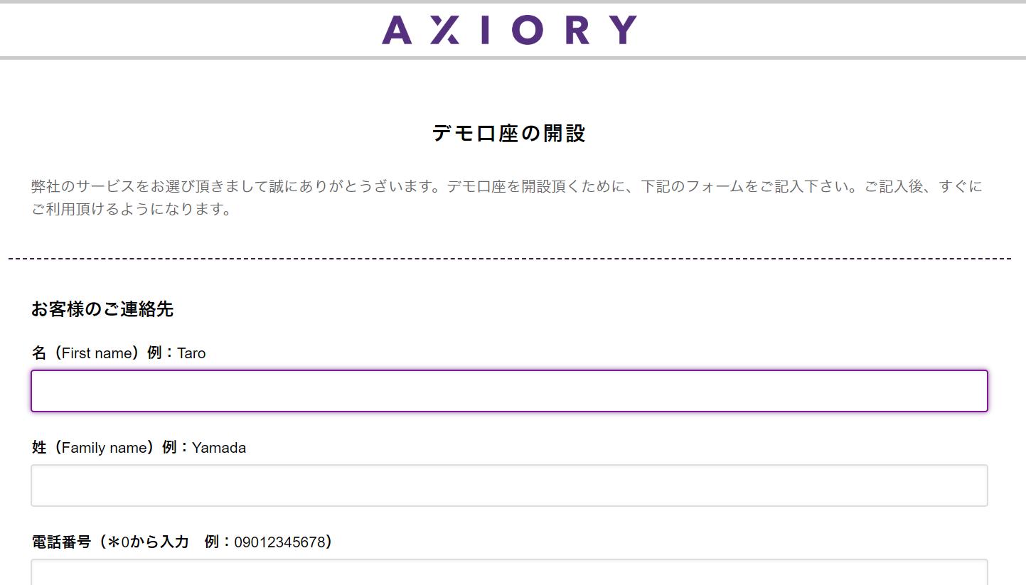 AXIORY(アキシオリー)のデモ口座の申請画面 - AXIORY(アキシオリー)のメリット デメリット 口コミ 口座開設