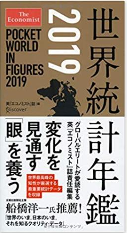 書籍 - 世界統計年鑑2019 - 【NYダウ】2000ドルの歴史的大暴落 今後は?