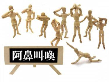 急激な円高101円台!3年4か月ぶり – 日経暴落